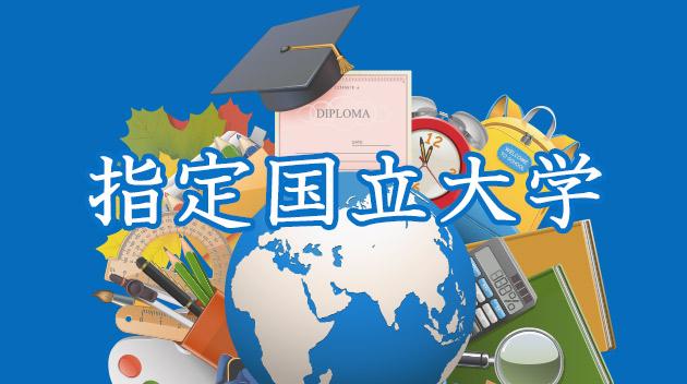 日本版ランキング2018に見る「指定国立大学」|THE世界大学ランキング ...