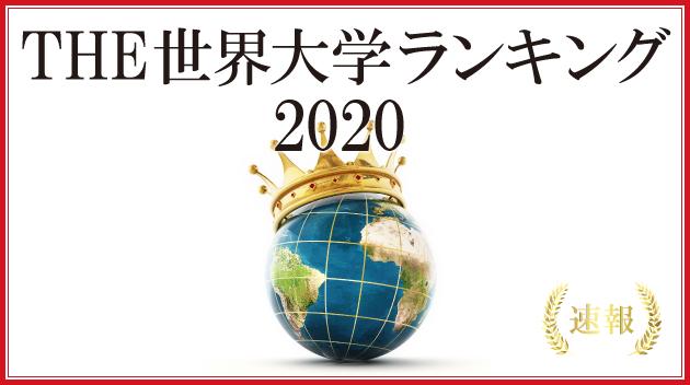 大学 一覧 2020 世界 ランキング